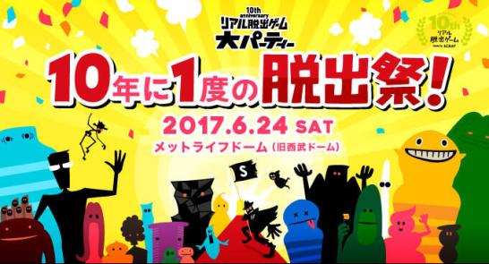 スクリーンショット 2017-06-25 12.07.45